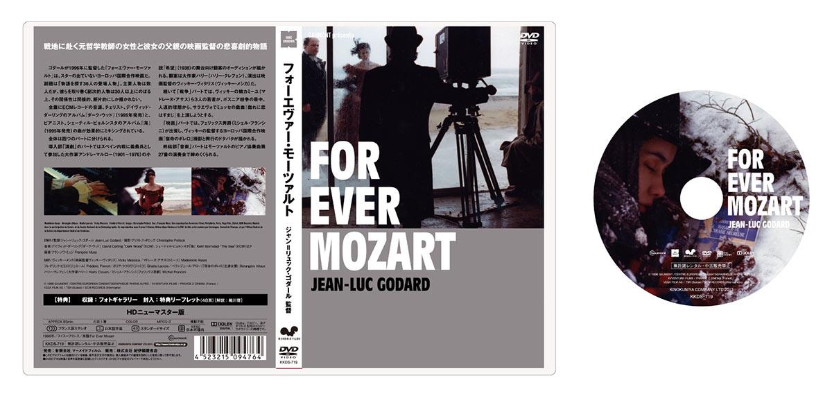 ジャン=リュック・ゴダール DVD...